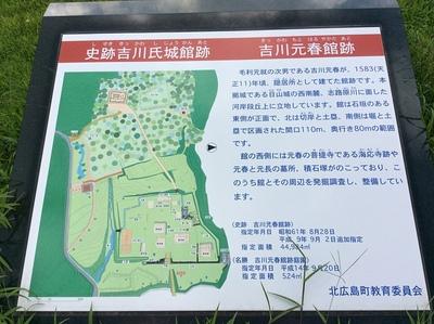 吉川元春館跡 案内図