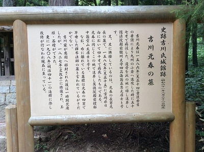 吉川元春の墓 案内
