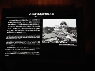 名古屋城本丸御殿案内板