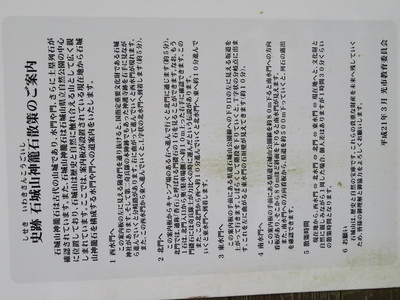 史跡 石神山神籠石散策のご案内(文字部分)
