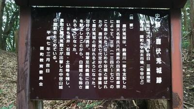 鹿伏兎城 案内板