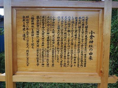 案内板 小倉神社