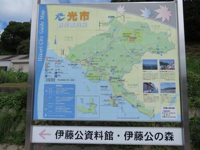 光市観光案内図