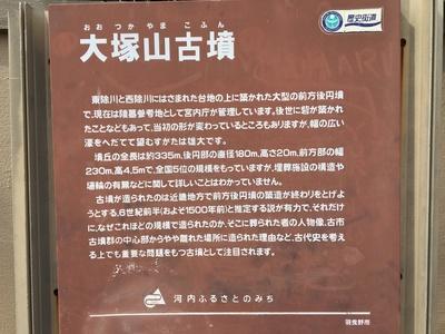 大塚山古墳の案内板