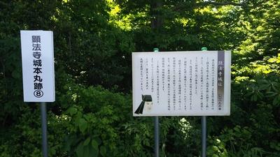 本丸跡にある説明板