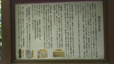 顕法寺について書かれている説明板
