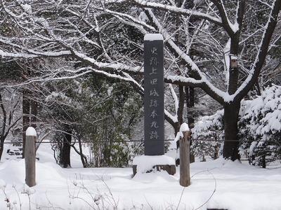 上田城本丸跡の石碑