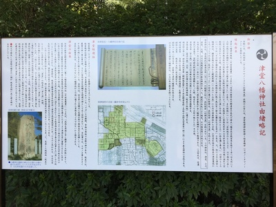 津堂八幡神社由緒