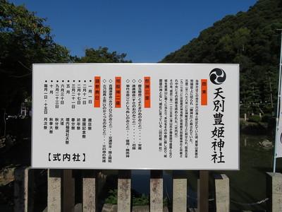 天別豊姫神社