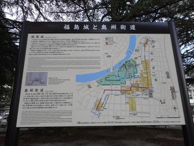 福島城 説明板