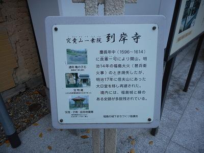 福島城石垣 説明板