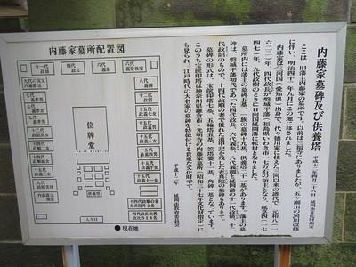 内藤家墓碑及び供養塔