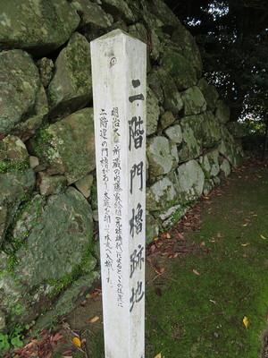 二階門櫓跡地