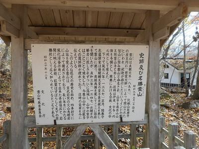 霊山城 説明板