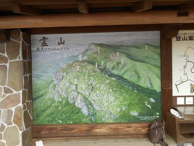 霊山城 図