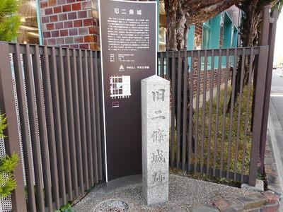 旧二條城跡石碑