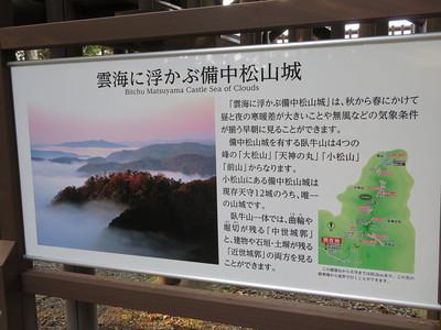雲海に浮かぶ備中松山城