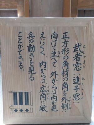 武者窓(連子窓)