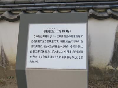 御殿坂(お城坂)