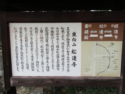 東向山 松連寺
