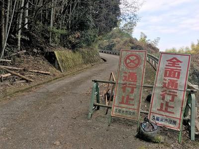 林道は途中で通行止
