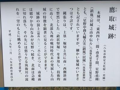 鷹取城跡案内板