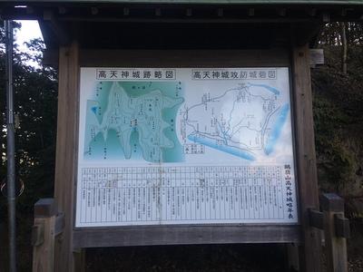 城址略図・略年表