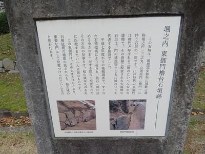 堀之内 東御門櫓台石垣跡