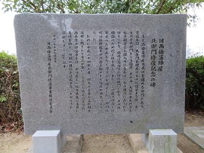旧西條藩陣屋 北御門修復記念の碑