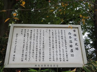 市指定史跡 西条藩陣屋跡