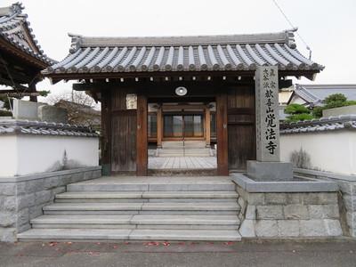 御竹門(覚法寺山門)
