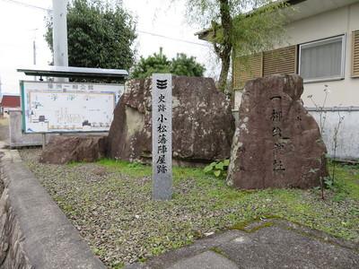 史跡 小松藩陣屋跡