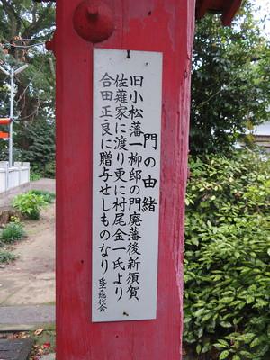 門(新居浜市の宗像神社の門)の由緒