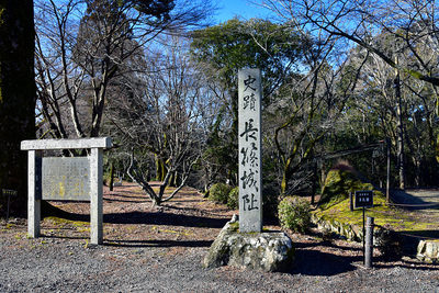 城址碑 (本丸跡)