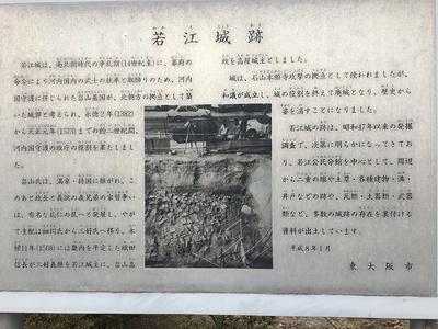 若江城跡案内板