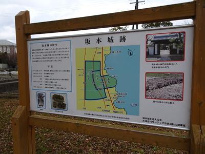 坂本城跡 案内板