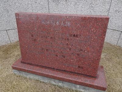 坂本城本丸跡碑