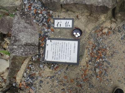 大手道の石仏の案内板