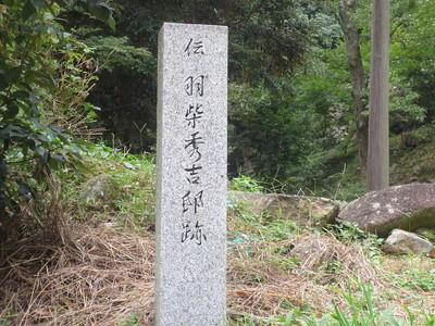 伝羽柴秀吉邸跡の石碑