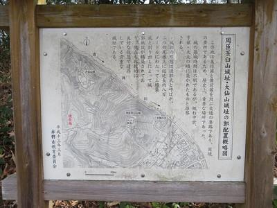 周匝茶臼山城址・大仙山城址の郭配置概略図