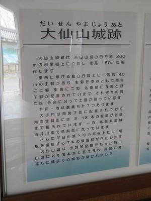 大仙山城跡