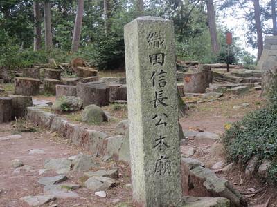 織田信長公本廟の石碑