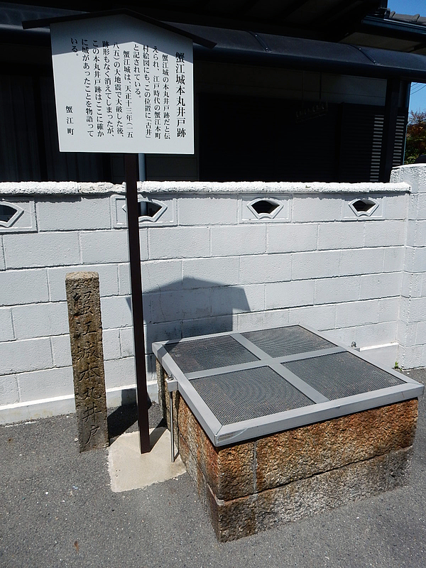 蟹江城本丸井戸跡