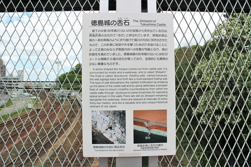 徳島城の舌石[徳島城]