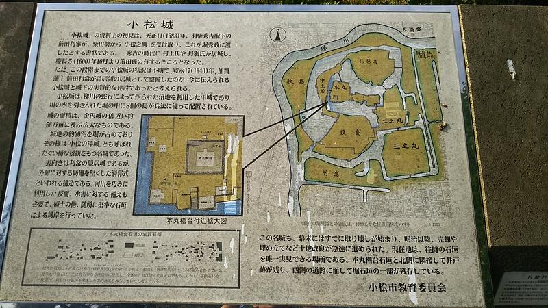 小松城の写真:小松城の説明板 |...