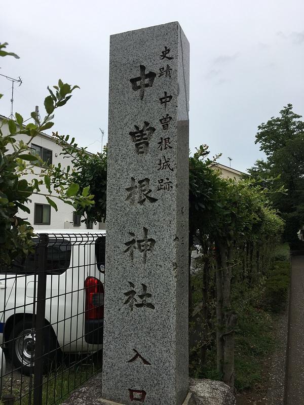 中曽根神社入口