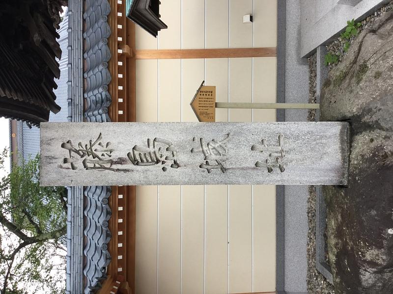 藤島城石碑