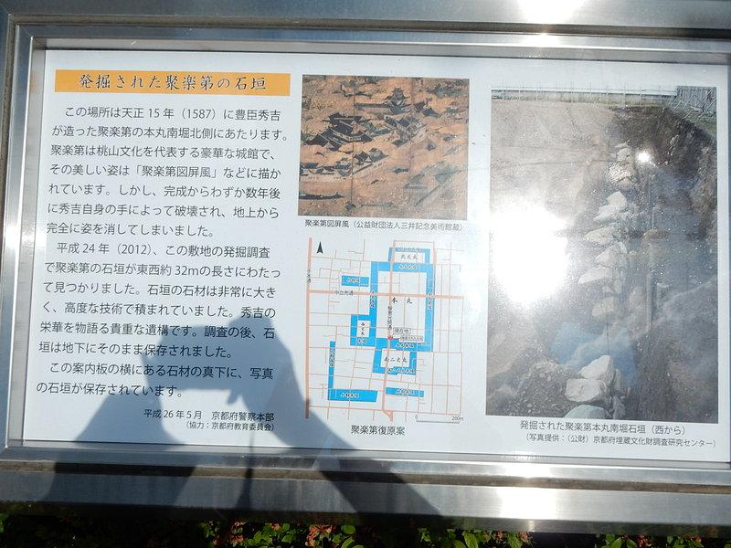 本丸南堀跡案内図@辰巳児童公園脇[聚楽第]