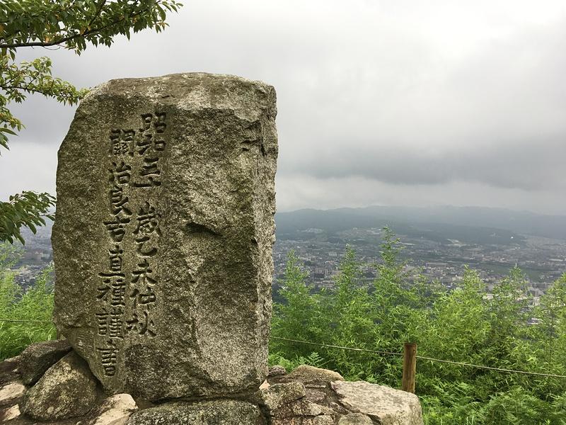 「嗚呼壯烈岩屋城址」碑の裏側
