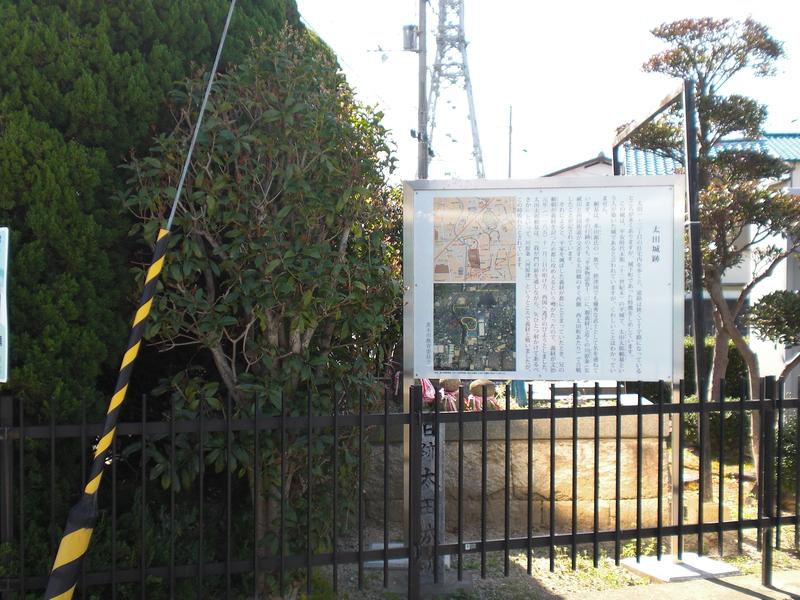 太田城址説明板